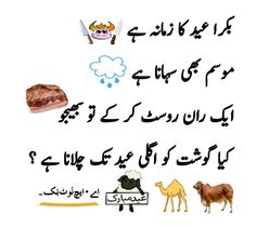 A.H Urdu Funny Poetry, Funny Quotes In Urdu, Cute Funny Quotes, All Quotes, Jokes Quotes, Eid Mubarak Messages, Eid Mubarak Quotes, Eid Jokes, Eid Shayari