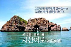 [블로그]바다를 품은 책, 자산어보로 떠나는 조선 해양 탐험!   http://blog.naver.com/koreamof/120189466205