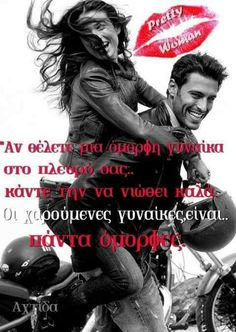 Advice Quotes, Greek Quotes, Love You, Wisdom, Messages, Feelings, Woman, Sayings, Funny