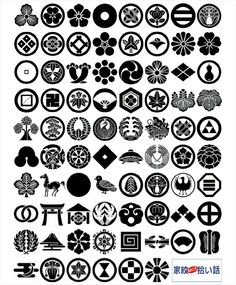 家紋の資料・Japanese Kamon(Family clan symbol)