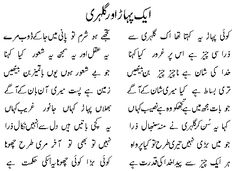 allama iqbal poems for kids | Allama Iqbal, Aik Pahar Ore Gulehri, Urdu Poetry @ theurdu .com