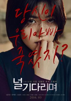[Video] Trailer and poster released for the Korean movie 'Missing You - 2016' @ HanCinema :: The Korean Movie and Drama Database #yourhomeismybusinessjapanesedramatrailer,