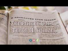 ΑΠΟΚΑΛΥΨΗ: Σκέφτηκες Ότι το Τέλος Πλησιάζει; - Μέμος Σακελλαρίου - YouTube Cover, Youtube, Books, Libros, Book, Book Illustrations, Youtubers, Youtube Movies, Libri