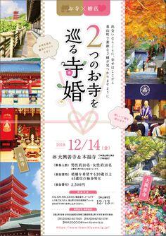 Web Design, Food Design, Flyer Design, Layout Design, Design Art, Print Design, Graphic Design, Japanese Poster Design, Web Banner