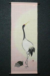 麻タペストリー『鶴と亀』(掛軸、和風タペストリー)【冬/お正月】【送料無料】【マラソン201211_生活】【Marathon02P03nov12】