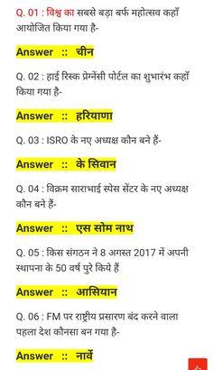 235 Best gk in hindi images in 2019 | Gk in hindi, Gk