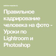 Правильное кадрирование человека на фото - Уроки по Lightroom и Photoshop