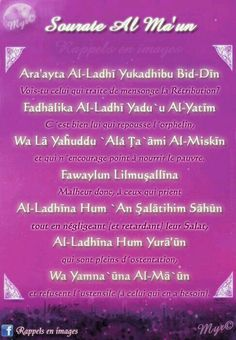 Surat Al-Mā`ūn 107 - (The Small Kindnesses) - سورة الماعون Islamic Surah, Quran Surah, Motto Quotes, Faith Quotes, Quran Transliteration, Hadith, Le Noble Coran, Muslim Beliefs