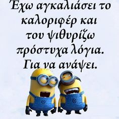 Very Funny Images, Funny Photos, Life In Greek, Ancient Memes, Minion Meme, Funny Greek Quotes, Funny Drawings, Funny Times, Best Memes