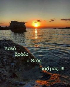 Good Night Quotes, Greek Quotes, Good Morning, Best Quotes, Spirituality, Faith, Image, Sticks, Decoupage