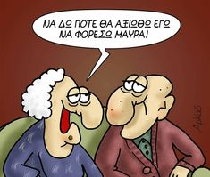 Funny Greek Quotes, Just Kidding, Funny Cartoons, All You Need Is, Laughter, Family Guy, Jokes, Lol, Comics