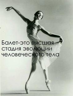 Балет - это высшая стадия эволюции человеческого тела