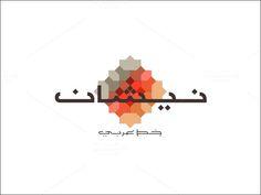 Check out Nishan by Mostafa El Abasiry on Creative Market