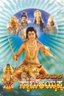 Shabarimale Swamy Ayyappa 1990 Kannada In Hd Einthusan Kannada Movies Movies Superhero