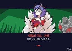 [롤] 롤테이커 : 네이버 블로그 Demon Girl, League Of Legends, Videos, Anime Art, Fandoms, Manga, Funny, Cute, Movie Posters