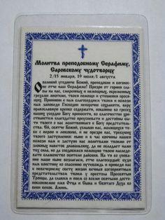Молитва преподобному Серафиму, Саровскому чудотворцу #icon #orthodox #pocketicon