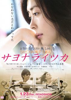 Sayonara Itsuka (2010) Subtitle Indonesia