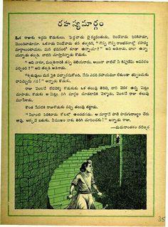 Moral Stories, Short Stories, Telugu, Baseball Cards, Cha Cha