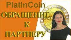 Platincoin Обращение к партнеру ПЛАТИНКОИН#PLS CroupAG