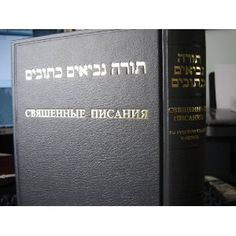 Hebrew - Russian Old Testament / T'nach Bilingual for Jewish readers from Russian background or Scholars  Price:$89.99