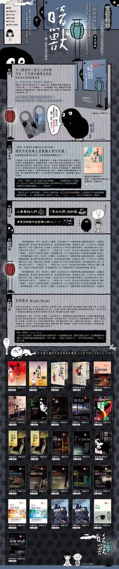 暗獸(獨步/2012)