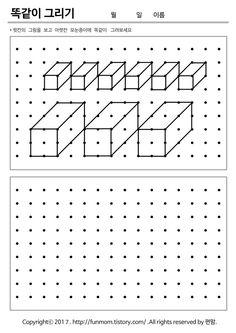 선긋기 활동지 도형 그리기 Numbers Preschool, Preschool Math, Free Printable Puzzles, Real Life Math, Perspective Drawing Lessons, Dotted Drawings, Occupational Therapy Activities, Busy Boxes, Drawing Skills
