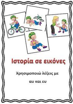 Greek Language, Kids Corner, Teacher Pay Teachers, Learning, Greek, Studying, Teaching, Onderwijs
