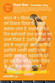Teachers Day Quotes Greetings Whatsapp SMS in Hindi with Images  Part 28