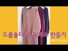 초간단 루즈핏 광목원피스 만들기 Make it easy DIY loose fit cotton dress - YouTube