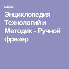 Энциклопедия Технологий и Методик - Ручной фрезер