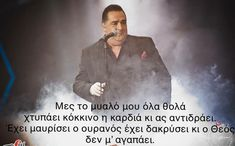 Love Others, Just Love, Lyrics, Greek, Singer, Sayings, Music, Quotes, Movie Posters