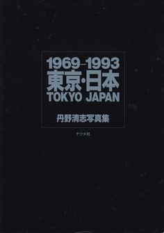 "hamonikakoshoten: ""1969-1993 東京・日本 丹野清志写真集 サイン入り """