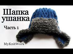 Вязание спицами. Вяжем шапку-ушанку. Часть 1. Knitting. Knit hat with earflaps. Part 1. - YouTube