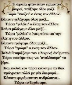 Photos from posts Greek Quotes, Emotional Abuse, Inspire Me, Quotations, Life Quotes, Inspirational Quotes, Wisdom, Thoughts, Humor