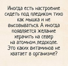 #юмор #прикол #мемы #демотиватор #ржачь #смех #анекдот Russian Humor, Russian Quotes, Word Art, Philosophy, Quotations, Funny Jokes, Laughter, Funny Pictures, Lol