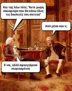 Meme by Maria Pastogianni Greek Memes, Greek Quotes, Funny Quotes, Funny Memes, Jokes, Ancient Memes, Just Kidding, Funny Stories, Humor