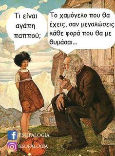 Greek Quotes, Deep Thoughts, Psalms, Wise Words, Picture Video, Self, Inspirational Quotes, Wisdom, Pictures