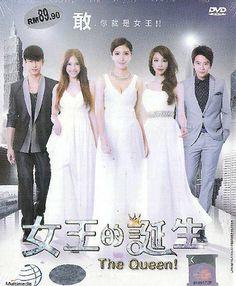 THE QUEEN! / 女王的誕生 DVD Starring: Cherly Yang, Janel Tsai, Eric Suen & Johnny Lu Taiwan Drama, Older Models, Getting Old, Cheryl, It Cast, Queen, Wedding Dresses, Dramas, Chinese