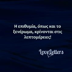 #greek_quotes #quotes #greekquotes #greek_post #ελληνικα #στιχακια #γκρικ #γρεεκ #edita Love Quotes, Funny Quotes, Funny Memes, Greek Words, Live Laugh Love, Greek Quotes, Keep In Mind, Wise Words, Philosophy