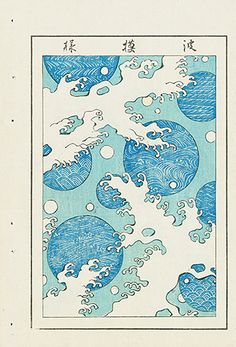 Japanese Woodblock Sample Designs - New Ideas Chinese Patterns, Japanese Patterns, Japanese Prints, Japanese Design, Art And Craft Design, Design Art, Japanese Ornaments, Japanese Nail Art, Abstract Images