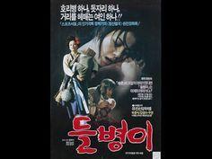 들병이   (1989)