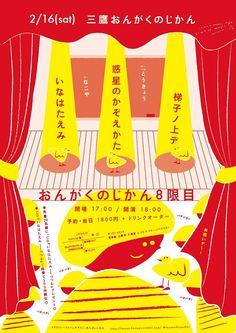 Poster love! Anzai Konami