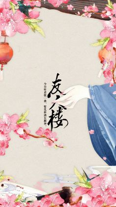 Drawing Sketches, Drawings, Cherry Blossom Flowers, China Art, Landscape Art, Anime Art, Beautiful Pictures, Scenery, Greeting Cards