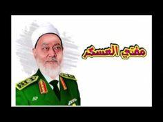 ( فضيحة) مكالمة من حرة مع مفتي العسكر علي جمعة