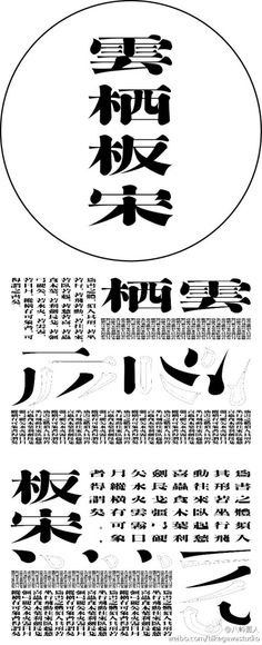 http://weibo.com/takegawastudio 经刻体设计者、独立字体设计师魏健峰設計
