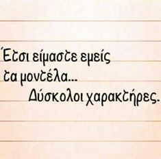 Funny Greek Quotes, Funny Quotes, Life Quotes, Enjoy Your Life, Try Not To Laugh, True Words, Positive Vibes, Sarcasm, Fun Facts