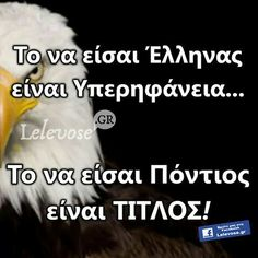 To na ise pontios ine titlos Greek Quotes, Coming Out, Wish, Greece, Messages, Memories, History, My Love, Pictures