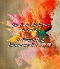 Qq Shyari Quotes, Photo Quotes, People Quotes, Hindi Quotes, Life Quotes, Qoutes, Holi Wishes In Hindi, Happy Holi Wishes, Gingham