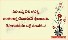 deep love failure quotes in telugu love failure feelings letters for her and sad love quotes
