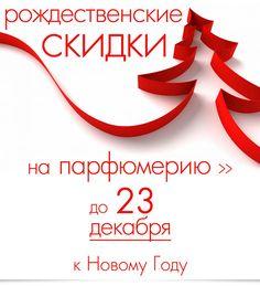 Рождественские Скидки на парфюмерию к Новому Году! Только до 23 Декабря!